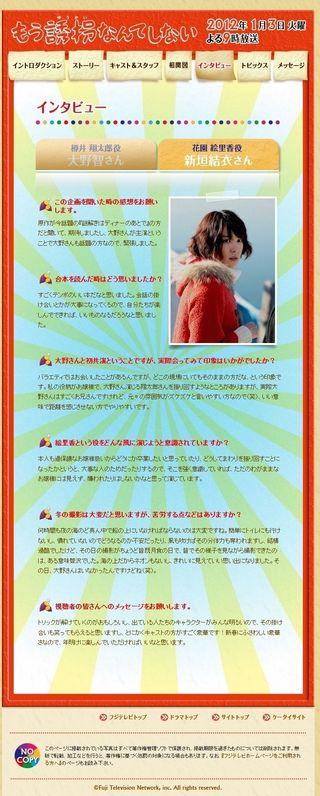 2012.01.03 MOU YUUKAI NANTE SHINAI 07
