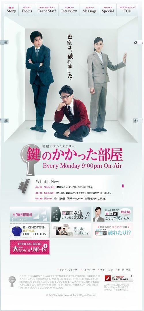 2012.06 KAGI NO KAKATTA HEYA 01