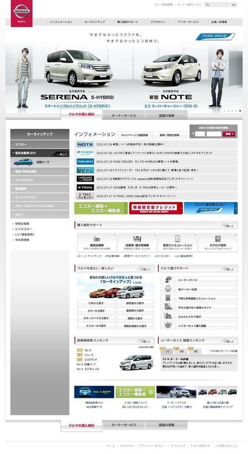 2012.07.23 PUB NISSAN 01