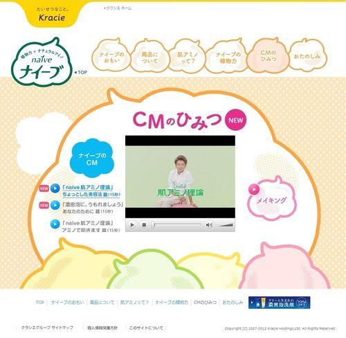 2012.07.26 PUB NAIVE 03