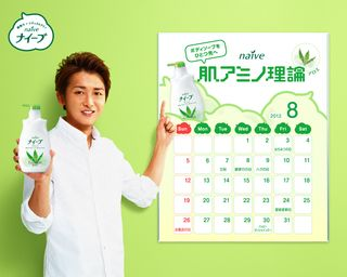 2012.07.26 PUB NAIVE 09