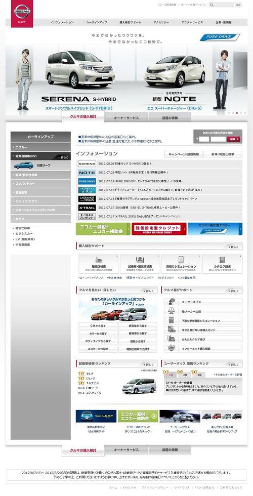 2012.08.01 PUB NISSAN 01