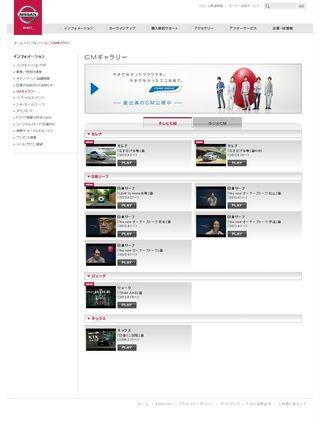 2012.08 PUB NISSAN 02