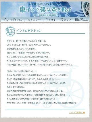 2012.08.25 KURUMA ISU DE BOKU HA SORA WO TOBU 02