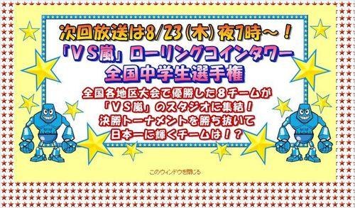 2012.08.23 VS ARASHI 01
