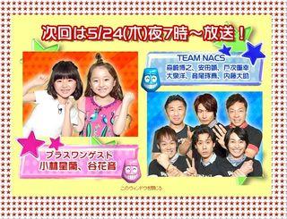 2012.05.24 VS ARASHI 01