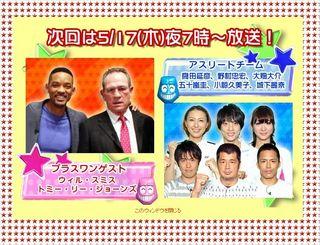 2012.05.17 VS ARASHI 01