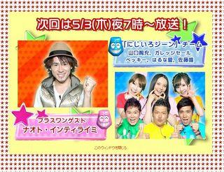 2012.05.03 VS ARASHI 01