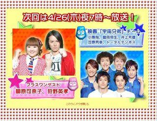 2012.04.26 VS ARASHI 01