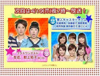 2012.04.19 VS ARASHI 01