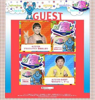 2012.04.12 VS ARASHI 02