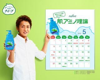 2012.05.01 PUBLICITE NAIVE 03