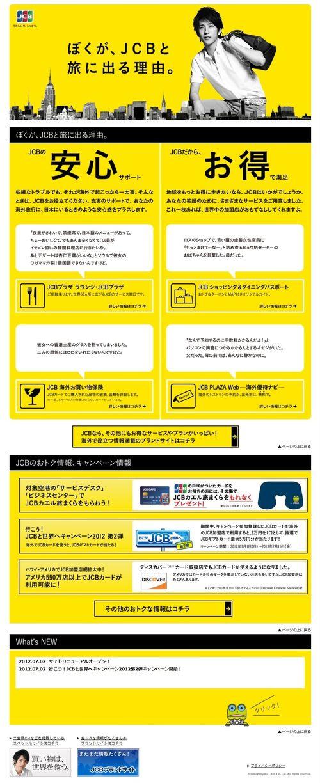2012.07.08 PUBLICITE JCB 12