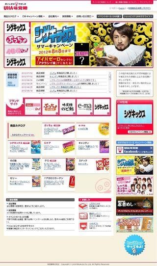 2012.06.30 PUB UHA-MIKAKUTO SHIGEKIKKUSU ZEROSH 01