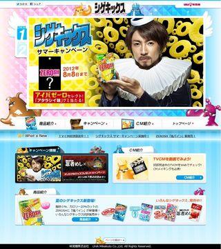 2012.06.30 PUB UHA-MIKAKUTO SHIGEKIKKUSU ZEROSH 03
