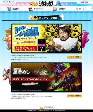 2012.06.30 PUB UHA-MIKAKUTO SHIGEKIKKUSU ZEROSH 05