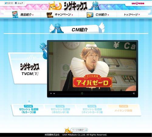 2012.06.30 PUB UHA-MIKAKUTO SHIGEKIKKUSU ZEROSH 07