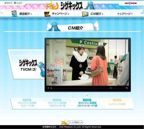 2012.06.30 PUB UHA-MIKAKUTO SHIGEKIKKUSU ZEROSH 09