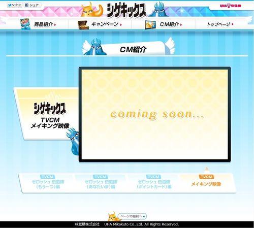 2012.06.30 PUB UHA-MIKAKUTO SHIGEKIKKUSU ZEROSH 10