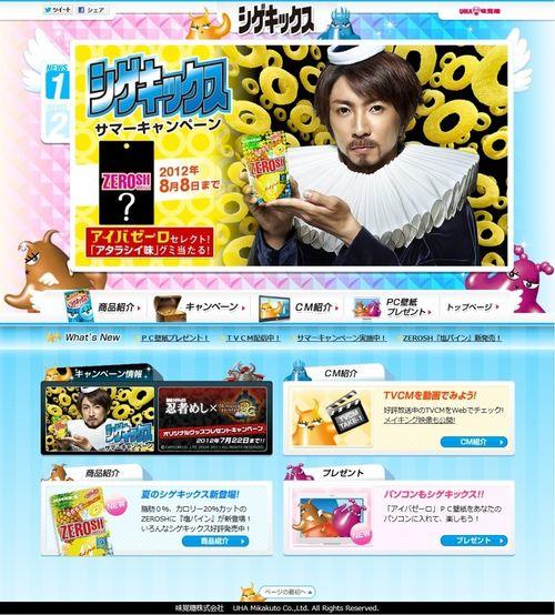 2012.07.10 PUBLICITE UHA-MIKAKUTO SHIGEKIKKUSU ZEROSH 01