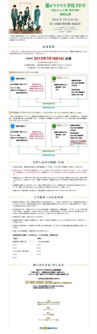 2012.07.31 ARASHI NO WAKUWAKU GAKKO 2012 02