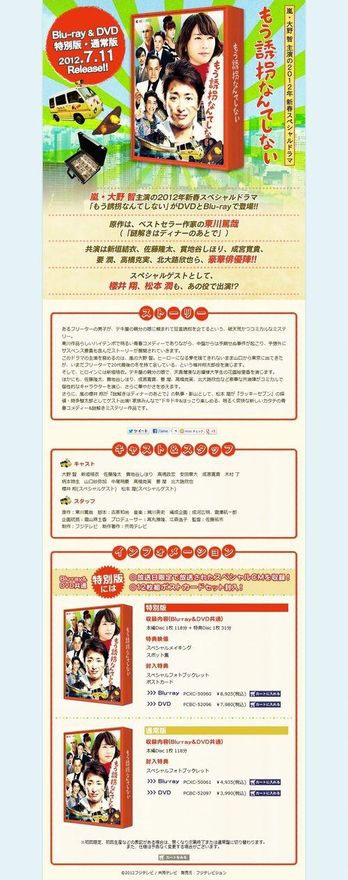 2012.07.11 DVD MOU YUUKAI NANTE SHINAI