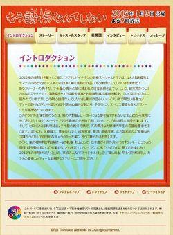 2012.01.03 MOU YUUKAI NANTE SHINAI 02
