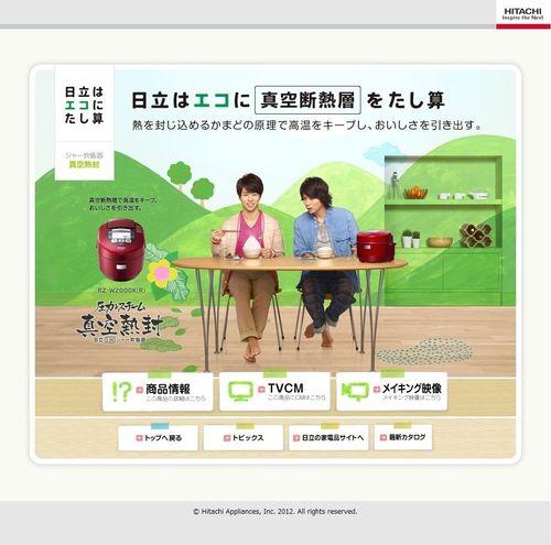 2012.07.21 PUB HITACHI 06