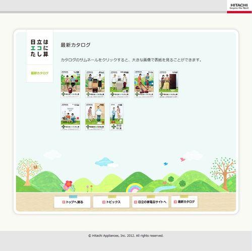2012.07.21 PUB HITACHI 10