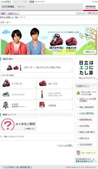 2012.07.21 PUB HITACHI 03
