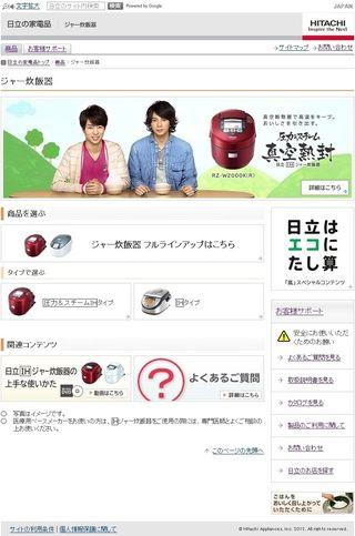 2012.07.21 PUB HITACHI 07