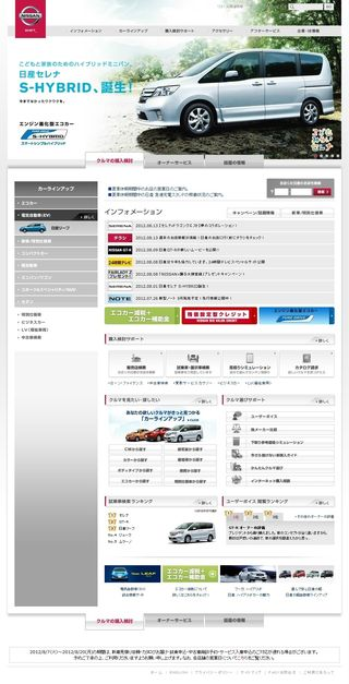 2012.08 PUB NISSAN 01