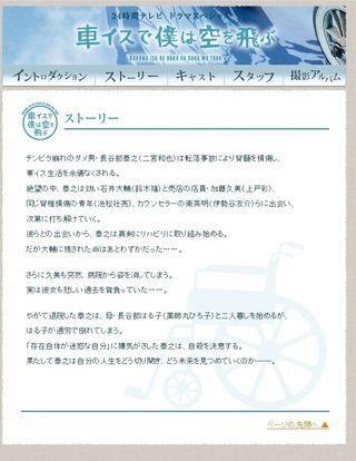 2012.08.25 KURUMA ISU DE BOKU HA SORA WO TOBU 03