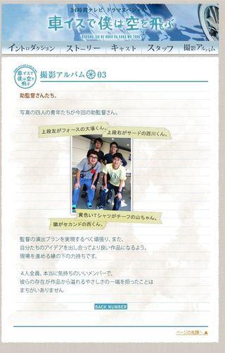 2012.08.25 KURUMA ISU DE BOKU HA SORA WO TOBU 09