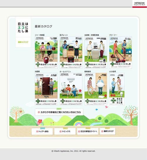2012.09.08 PUB HITACHI 05