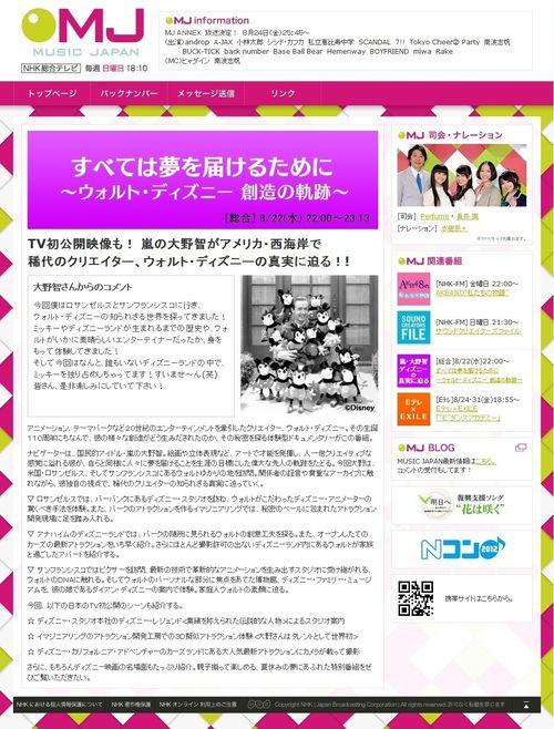 2012.08.22 DOCUMENTAIRE NHK OHNO SATOSHI - WALT DISNEY Subete wa yume o todokeru tame ni ~ U~oruto dizunī sōzō no kiseki ~