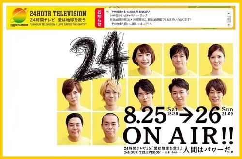 2012.08.25 - 2012.08.26, 24 HOUR TELEVISION 00
