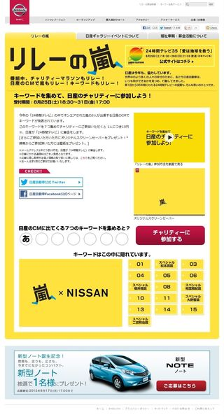 2012.08 PUB NISSAN 24 HOUR TV リレーの嵐 02