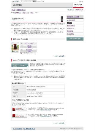 2012.09.08 PUB HITACHI 07