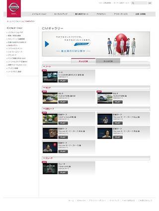 2012.09.03 PUB NISSAN 02