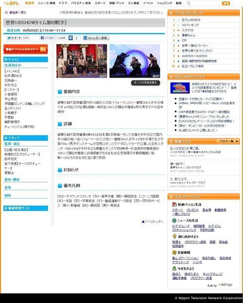 2012.09.29 世界1のSHOW TIME ギャラを決めるのはアナタ!(日本テレビ系) 02