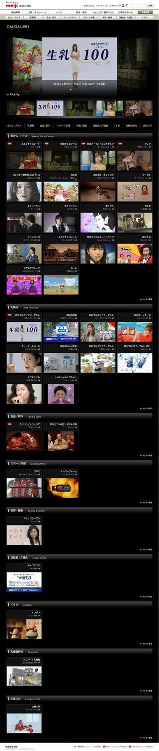 2012.10.02 PUBLICITE MEIJI 09