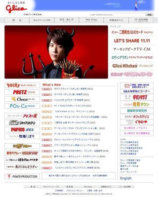 2012.10.01 PUBLICITE POCKY 01