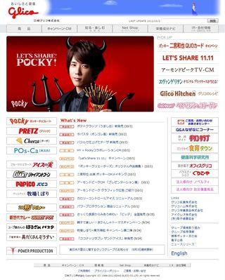 2012.10.01 PUBLICITE POCKY 02