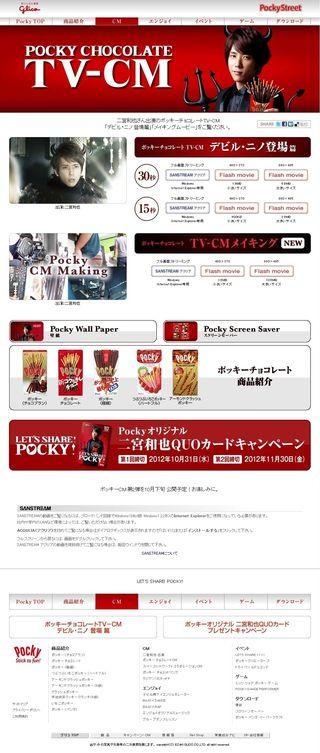 2012.10.01 PUBLICITE POCKY 14