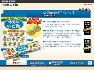 2012.11.04 PUB UHA MIKAKUTO NODOAME 03