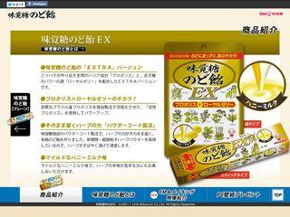 2012.11.04 PUB UHA MIKAKUTO NODOAME 04