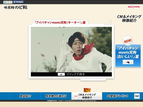 2012.11.04 PUB UHA MIKAKUTO NODOAME 07