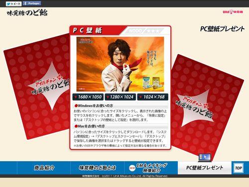 2012.11.04 PUB UHA MIKAKUTO NODOAME 10