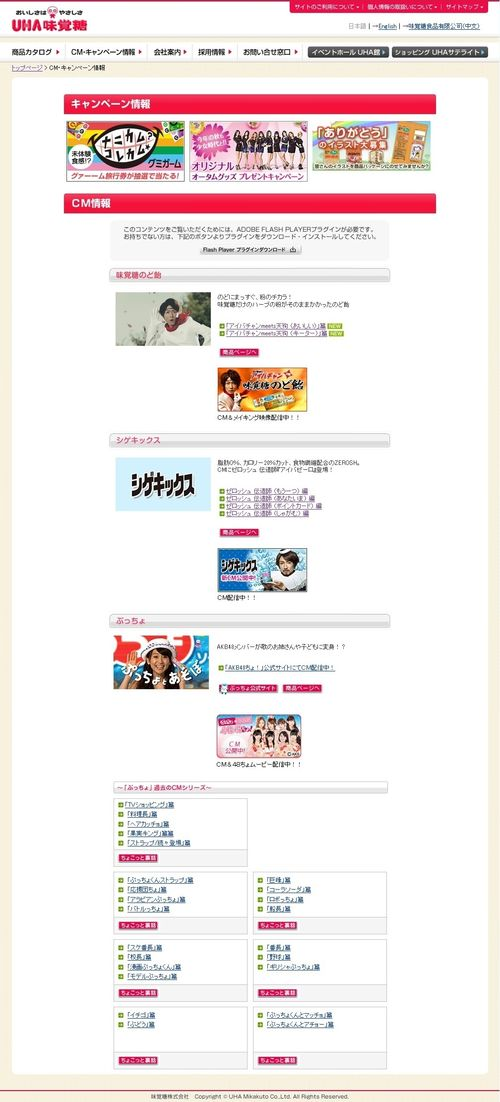 2012.11.04 PUB UHA MIKAKUTO NODOAME 14
